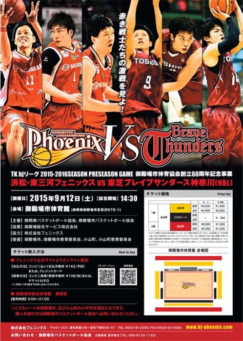 日本プロバスケットボールbjリー...