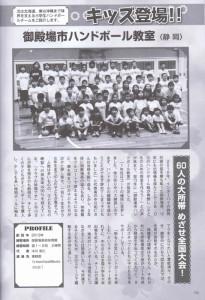 ハンドボール教室